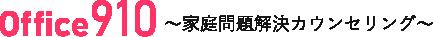 Office910~家庭問題解決カウンセリング~